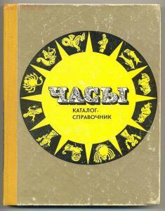 Книга Призовые часы в Российской Императорской армии - 1.jpg