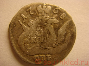 Определение и оценка монеты - DSC06239.JPG