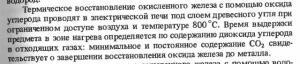 Несколько слов об Углеродном Методе реставрации Железа. - e49c852c1375.jpg