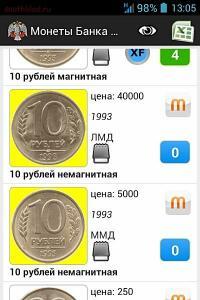 10 рублей 1993г. - IMG_20151226_130833.jpg