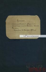 Список потомственным дворянам-землевладельцам ОВД - 20121125-182007.jpg