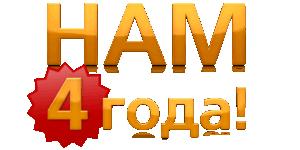 Форуму Юг Клад 4 года - 15884395.png