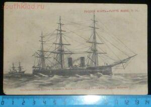 Русский флот - P1200499.JPG