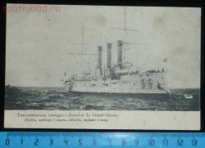 Русский флот - P1200525.JPG