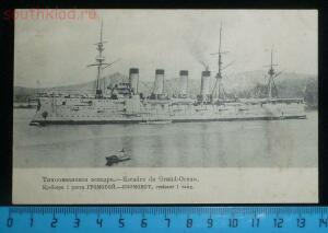 Русский флот - P1200532.JPG