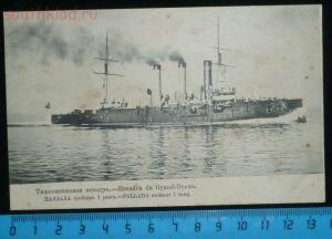 Русский флот - P1200544.JPG