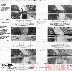 Каменск-шахтинский неизвестная война  - мосты2.JPG