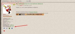 Предложения по улучшению форума - screenshot_1550.jpg
