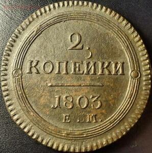 Кольцевые монеты - RwoeAfzocJY.jpg