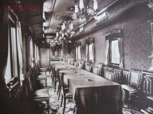 Императорский Ширококолейный поезд для путешествий по России - QSfabzapLR8.jpg