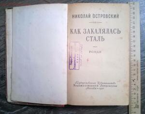 Книги 50-х-60-х г. 1 до 05.02.16. в 22.00 по МСК - WP_20150720_012.jpg