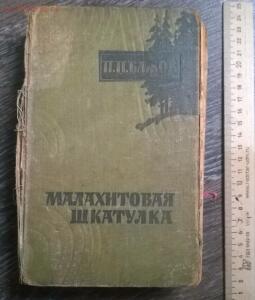 Книги 50-х-60-х г. 1 до 05.02.16. в 22.00 по МСК - WP_20150720_015.jpg
