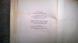 Книги 50-х-60-х г. 1 до 05.02.16. в 22.00 по МСК - WP_20150720_016.jpg