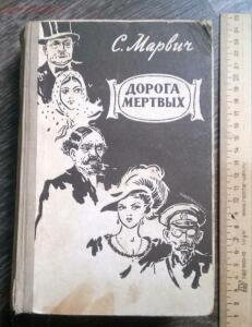 Книги 50-х-60-х г. 2 до 05.02.16. в 22.00 по МСК - WP_20150720_004.jpg