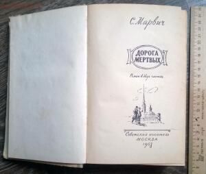 Книги 50-х-60-х г. 2 до 05.02.16. в 22.00 по МСК - WP_20150720_005.jpg