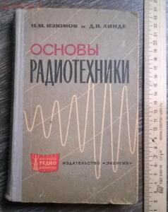 Книги 50-х-60-х г. 2 до 05.02.16. в 22.00 по МСК - WP_20150720_013.jpg