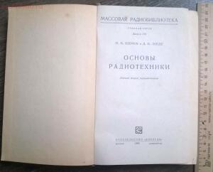 Книги 50-х-60-х г. 2 до 05.02.16. в 22.00 по МСК - WP_20150720_014.jpg