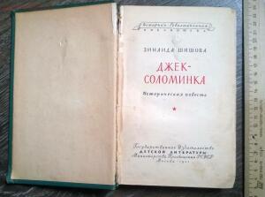 Книги 50-х-60-х г. 2 до 05.02.16. в 22.00 по МСК - WP_20150720_002.jpg