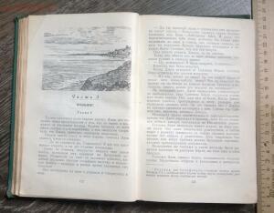 Книги 50-х-60-х г. 2 до 05.02.16. в 22.00 по МСК - WP_20150720_003.jpg