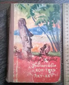 Книги 50-х-60-х г. 3 до 05.02.16. в 22.00 по МСК - WP_20150720_023.jpg