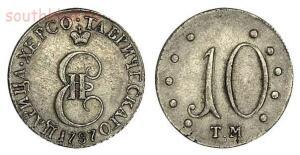 Таврические монеты Екатерины 2 - 2-Xu4UtwKVVgI.jpg