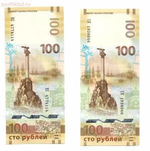 100 рублей Крым 2 штуки до 05.02 до 21-00 - 100 рублей Крым.jpg