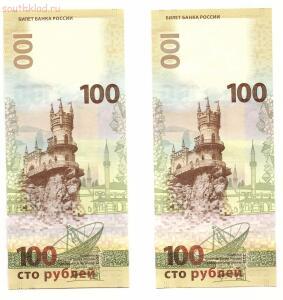 100 рублей Крым 2 штуки до 05.02 до 21-00 - 100 рублей Крым1.jpg
