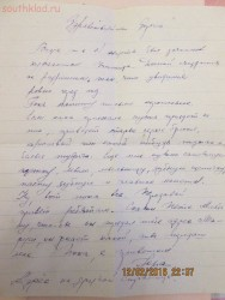 Помогите найти деда Пухно Юрия Александровича - IMG_0853.JPG