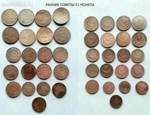 Ранние советы-21 монета до 15.02.16 - Ранние советы-21 монета..jpg-форум.jpg