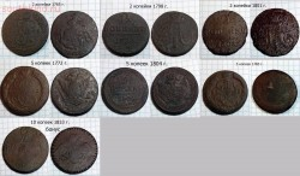 Империя-6 монет до 15.02.16 - Империя 6 монет.jpg форум.jpg