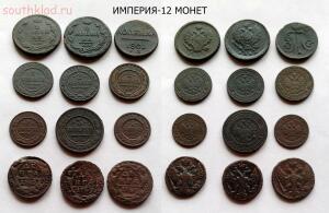 Империя-12 монет 19.02.16 - Империя 12 монет..jpg-форум.jpg