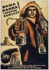 Безопасный шахтерский фонарь СССР до 25.02.16 в 22.00 по МСК - 45802rm_41_2508.jpg