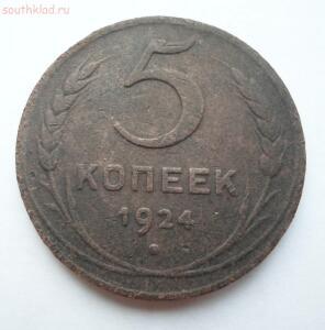 5 копеек 1924 года до 26.02 - SAM_0135.JPG