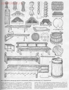Таблицы-определители предметов быта IX-XV веков - archussr_drrus_bk_table01.jpg