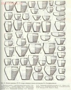Таблицы-определители предметов быта IX-XV веков - archussr_drrus_bk_table15.jpg
