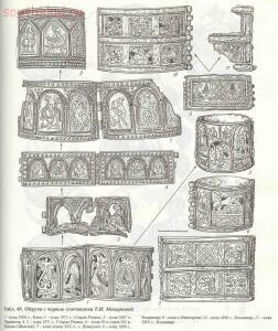 Таблицы-определители предметов быта IX-XV веков - archussr_drrus_bk_table49.jpg