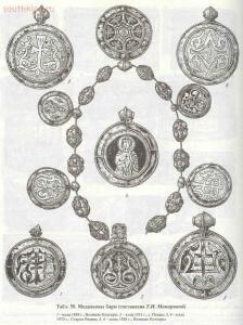 Таблицы-определители предметов быта IX-XV веков - archussr_drrus_bk_table50.jpg