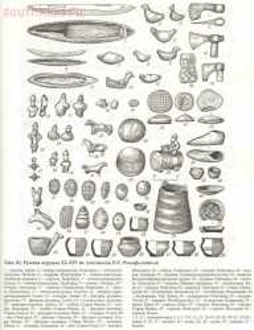Таблицы-определители предметов быта IX-XV веков - archussr_drrus_bk_table81.jpg