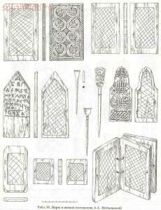 Таблицы-определители предметов быта IX-XV веков - archussr_drrus_bk_table91.jpg