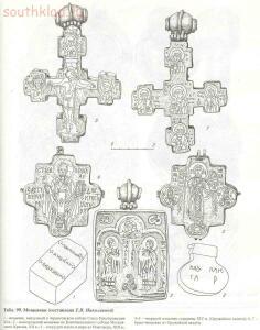 Таблицы-определители предметов быта IX-XV веков - archussr_drrus_bk_table99.jpg