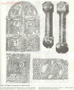 Таблицы-определители предметов быта IX-XV веков - archussr_drrus_bk_table101.jpg