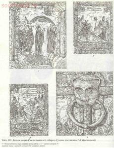 Таблицы-определители предметов быта IX-XV веков - archussr_drrus_bk_table102.jpg