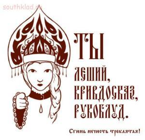 Старинные русские ругательства - 5763201.jpg