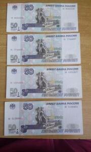 50 рублей 1997 года без модификации - 8y7vCdAfA54.jpg