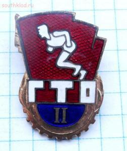 Знак ГТО 2ст. до 28.02.2016. 21.00 мск - DSCF3088 (Custom) (Custom).JPG