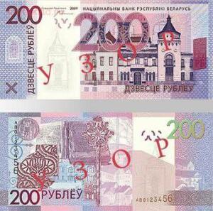 В июле 2016 года Белоруссия проведет деноминацию - 7-0fgQZnSDcRQ.jpg