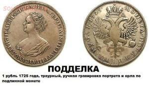 История монеты траурного рубля Екатерины I - 59WaUowIFjA.jpg