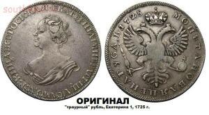 История монеты траурного рубля Екатерины I - JyWEeNkgYfw.jpg