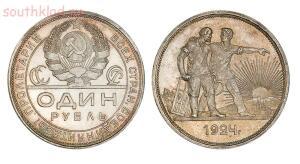 Пробные банкноты и монеты. - 1 рубль 1924.jpg