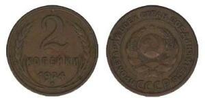 Пробные банкноты и монеты. - 2 коп 1924.jpg